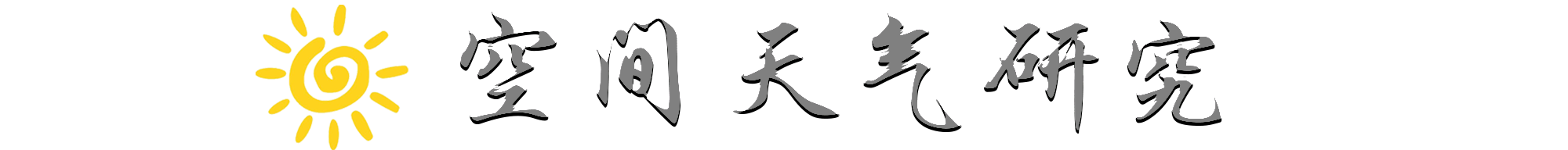 空间天气研究 Logo